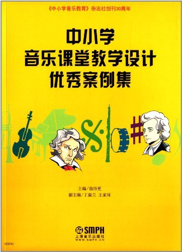中小学小学课堂教学v小学优秀音乐集|一淘网优语文绕口令案例图片