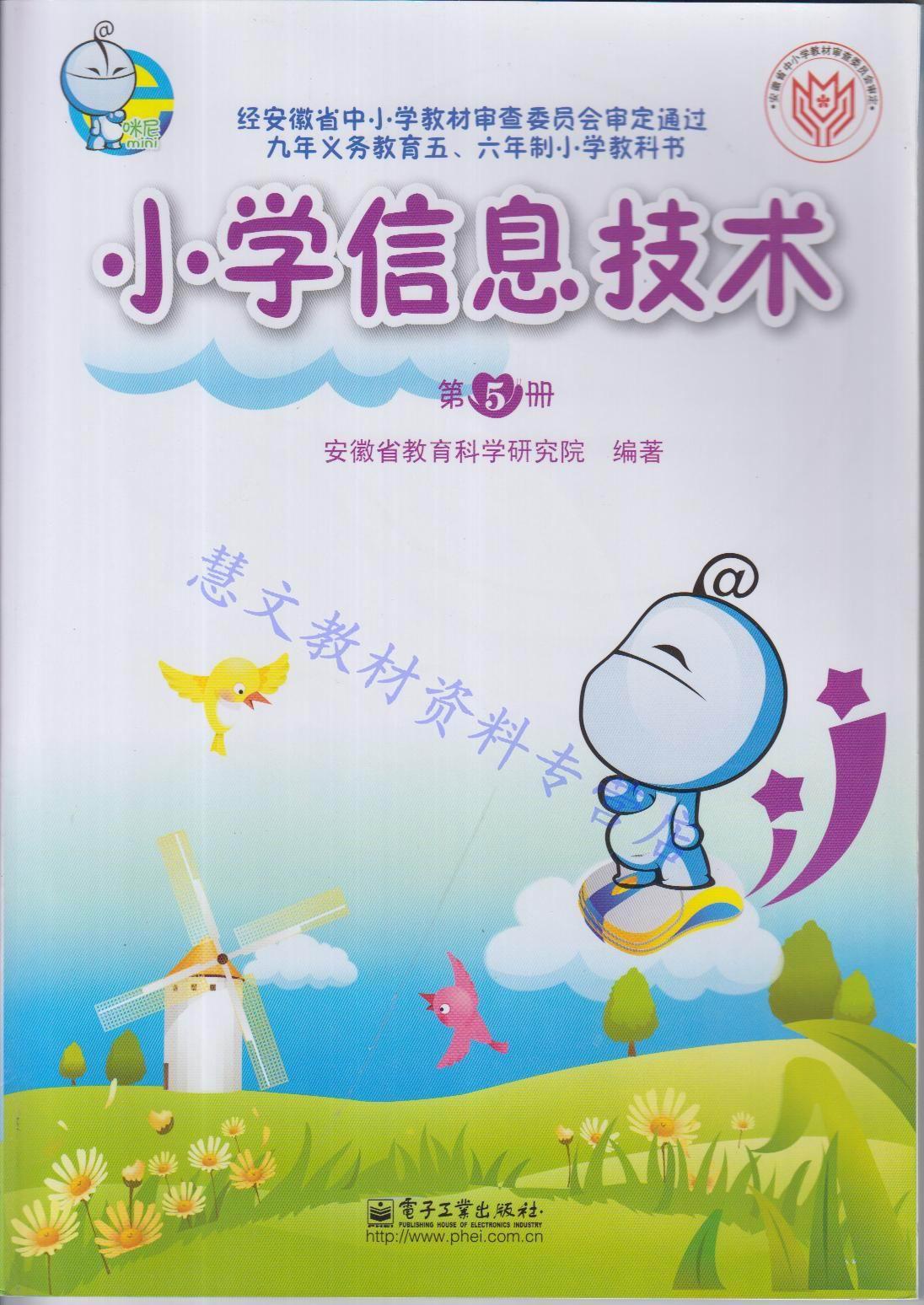 小学第三册工业小学技术电子信息出版社北里天桥教案图片