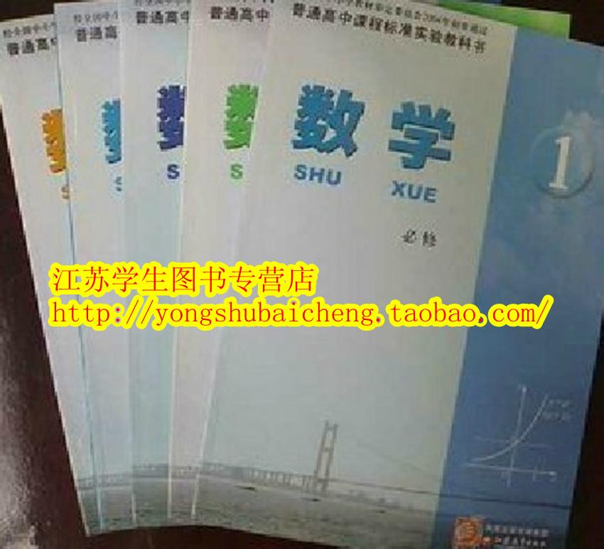 苏教版高中数学课本教材教科书必修1-5全套|一