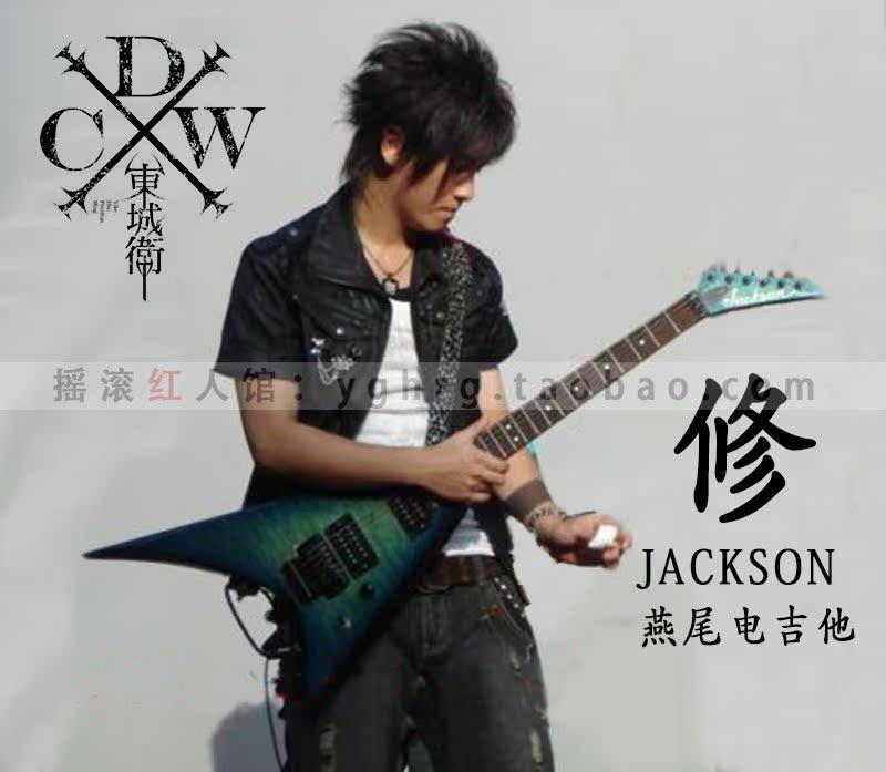 杰克逊/终极一家杰克逊JACKSON 东城卫修的小绿火...