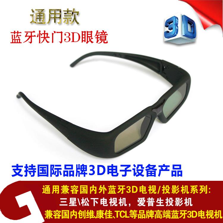 三星快门式3D教程通用蓝牙康佳海信TCLL48帽子奶奶钩针眼镜图片