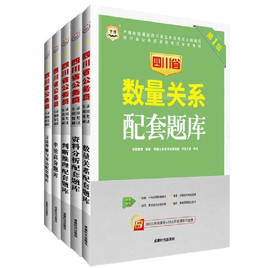 华图 2014四川省公务员考试教材 配套题库 全套