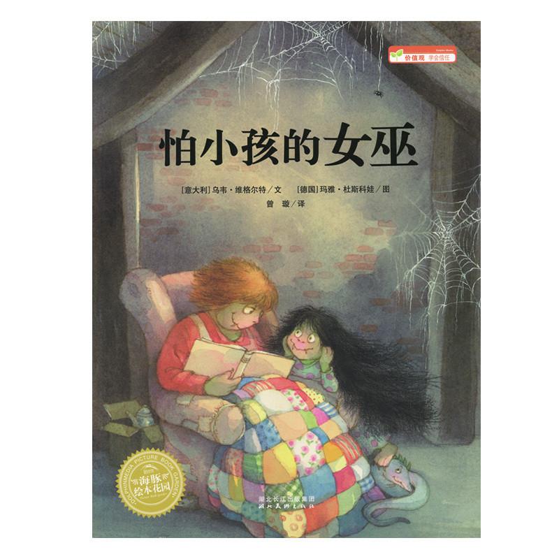 怕女巫的漫画亲子版儿童读物图片童书正品育卡通漫画小孩小宝宝图片
