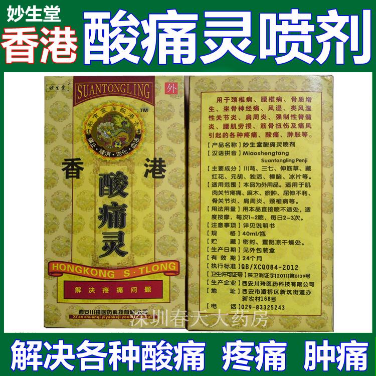 香港酸痛灵喷剂 舒筋活血 关节 风湿疼痛|一淘网