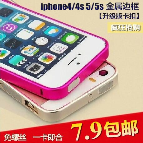 照片4/4S手机壳iphone5/5S马桶手机金属边框iphone掉外壳苹果图片