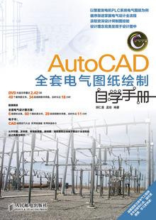 cad电气v电气cad2013图纸全套电气教程书籍绘怎么a2图纸折叠图片
