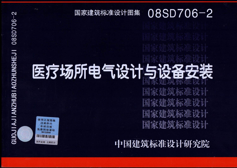 08SD706-2电气国家场所v电气与设备安装/医疗存放图纸圆桶图片