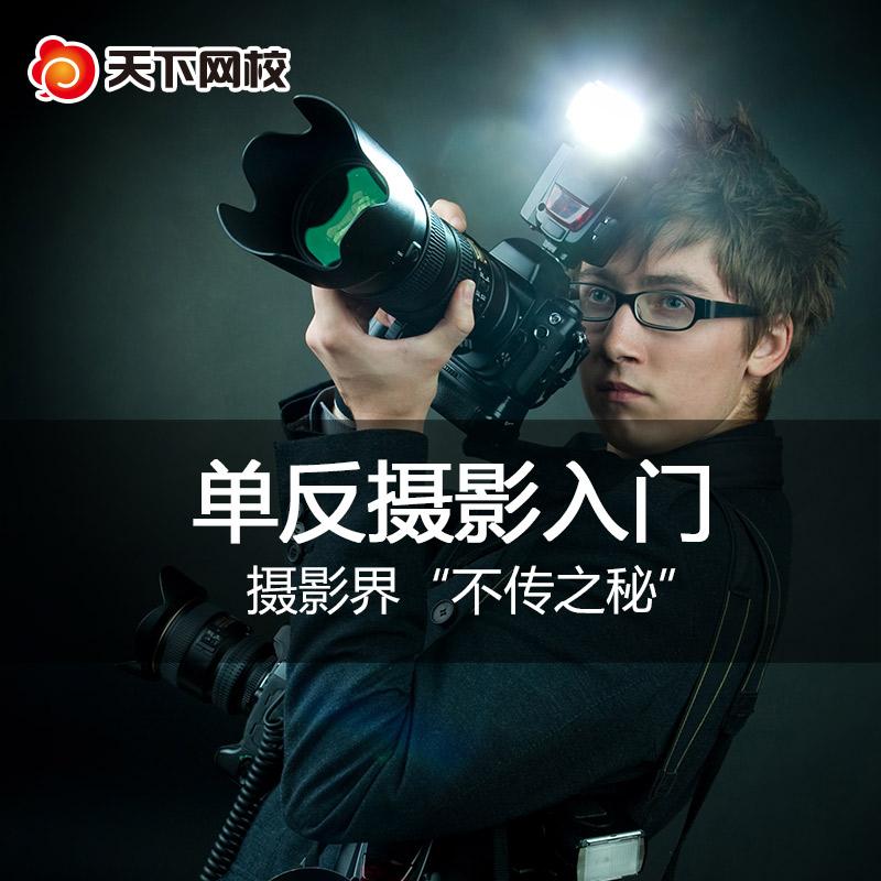 教程网校陈曦单反v教程在线视频天下摄影技巧伦理性视频图片