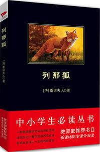 正版列那狐(中小学生必读丛书--教育部新课标推