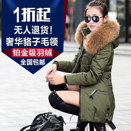 】2014新款韩版女装羽绒服女中长款加厚修身冬装超大毛领yrf外套潮