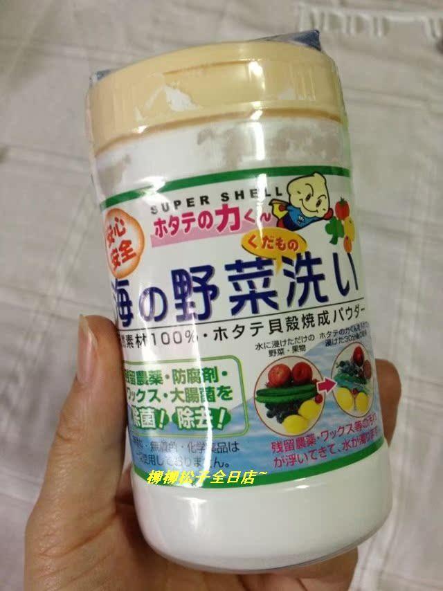 【国内现货】日本代购洗菜洗水果天然贝壳粉去