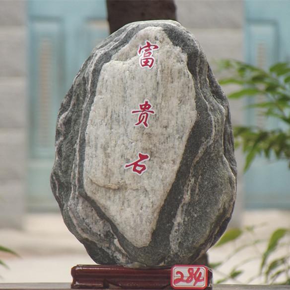 泰山石 石头 奇石 风水靠山石 天然原石摆件 观