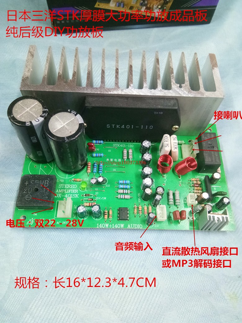Stk Audio Amplifier Scheme 54