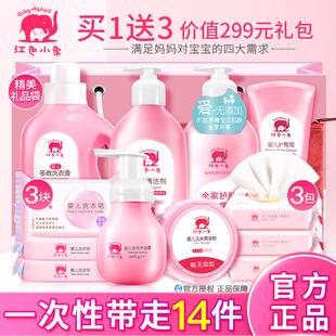 红色小象婴儿童洗护用品套装宝宝洗发沐浴露润肤乳面霜