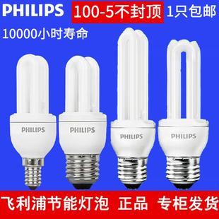 飞利浦节能灯U型三基色白光黄光3w5w8w11w14w18w23w大螺口E27灯泡