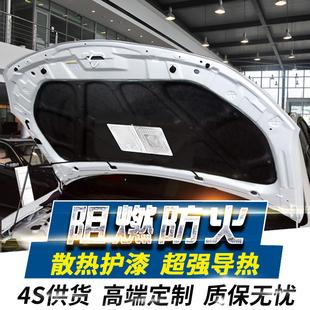现代悦动领动发动机引擎盖后备箱盖隔音隔热棉止震板汽车改装