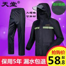 天堂雨衣雨裤套装电动车摩托车双层加厚雨披男女式成人分体雨衣