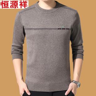 冬季恒源祥男士羊毛衫圆领套头加厚保暖毛衣中老年人爸爸装针织衫