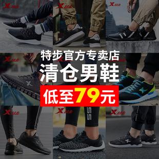 特步男鞋跑步鞋春秋季轻便运动鞋男网面透气鞋滑板鞋子