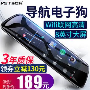 威仕特行车记录仪双镜头高清夜视360度全景24小时监控电子狗一体
