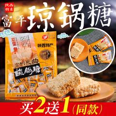 芝麻糖很香,朋友去西安旅游带回来,不是特别甜的那种__益佳陕西特产琼锅糖富平流曲白芝麻400g麦芽糖纯手工零食地方特色