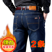 美特邦杰冬季男士牛仔裤宽松直筒高弹力加绒加厚商务秋冬厚款