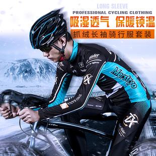 秋冬季骑行服套装男女山地车自行车骑行装备抓绒衣绒裤抗寒可定制