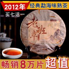 普洱茶熟茶饼老班章纯料古树班章陈年云南勐海七子饼茶叶357g