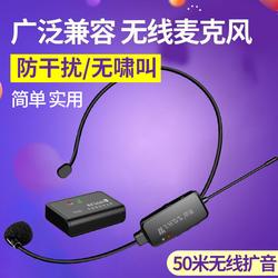 山禾2.4G无线麦克风头戴式领夹话筒教学小蜜蜂扩音器通用上课耳麦户外家用挂耳式专业舞台演出手持会议唱歌