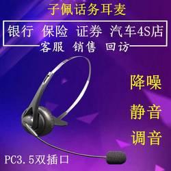 子佩降噪话务耳麦 降噪电话耳机 语音盒双插口电脑水晶头电销客服