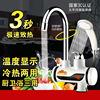 厨房卫生间插电快速热洗碗热水器电热水龙头即热式自来水冷热两用