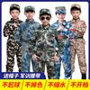 儿童迷彩服套装军训服装海陆空迷彩服装学生迷彩户外拓展训练服装