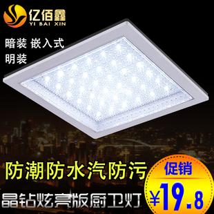 方形暗装LED厨卫灯嵌入式厨房浴室防水雾吸顶灯具卫生间厕所过道