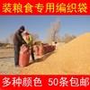 装的袋子尿素农用袋子花生100斤粮食蛇皮袋猪饲料袋子袋子