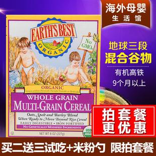 美国Earths Best世界地球最好米粉3段婴幼儿辅食混合谷物三段米糊
