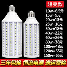 超亮led玉米灯泡e14小螺口e27螺旋卡口家用节能厂房车间照明光源