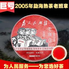 2005年云南勐海为人民服务普洱茶熟茶老班章熟饼老茶七子饼茶357g