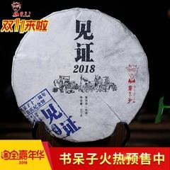 云南普洱茶书呆子2018年十三周年店庆纪念饼 见证 生茶 357g 饼茶