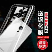 意酷 魅族MX5手机壳MX6硅胶m575透明外壳M685保护套m575m防摔套U软胶超薄全包边个性创意男女款Meizu