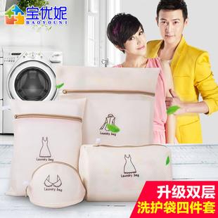 宝优妮洗衣袋洗衣机专用防变形家用洗护袋加厚内衣网兜洗衣服网袋
