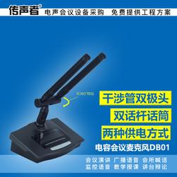 传声者 Db01鹅颈电容台式有线双话杆麦克风双极头干涉管会议话筒