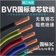✅✅2.5平方铜芯电线4平方国标6 10铜线家用接地电缆BVR单芯软线