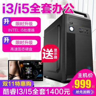送显示器酷睿i3 i5全套家用办公电脑主机DIY四核组装台式整机