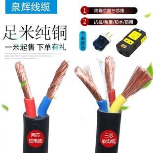 电线电缆2芯国标纯铜芯软线2.5 4 6平方家用室内电源线户外护套线