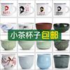陶瓷茶杯功夫小茶杯套装家用茶碗品茗杯单茶具紫砂斗笠主人杯青瓷