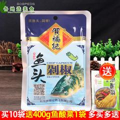 5袋湖南特产贺福记青鱼头剁椒酱120g 剁辣椒调料蒸鱼头辣椒酱