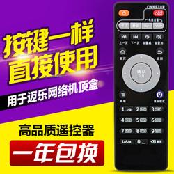 金小款迈乐 A100 A200 M1 M3 M6 M8 M9网络播放器机顶盒遥控器