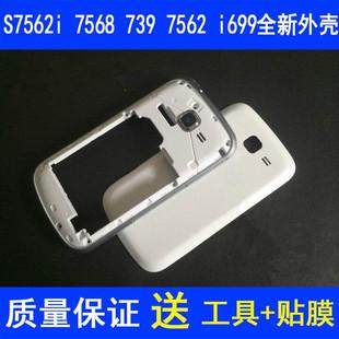 三星SCH-I699 I739手机外壳 GT-S7568 S7572 S7562I边框中壳后盖