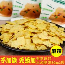 麻辣味玉米饼香脆无糖精糖尿人零食小吃店饼干病人中老年食品