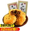 张阿庆黄山烧饼20个特产零食小吃梅干菜扣肉金华酥饼传统糕点心
